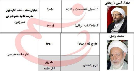 برنامه درسی دو رییس اسبق قوه قضاییه در حوزه علمیه