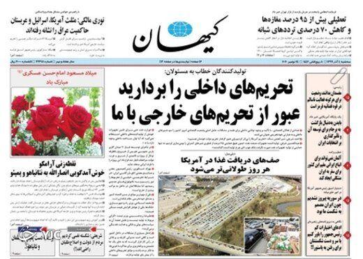 کیهان: شورای شهر تهران درگیر بازی اسم فامیل است