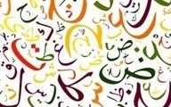 وقتی فارسی زبان شعر میشود..