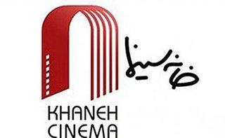 بیانیه خانه سینما در اعتراض به توهین برنامه تلویزیونی به رخشان بنیاعتماد
