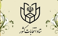 عرف رییس ستاد انتخابات کشور شد