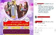 مدافعان ازدواج چندهمسری: نگویید هَوو بگویید هَمشوی