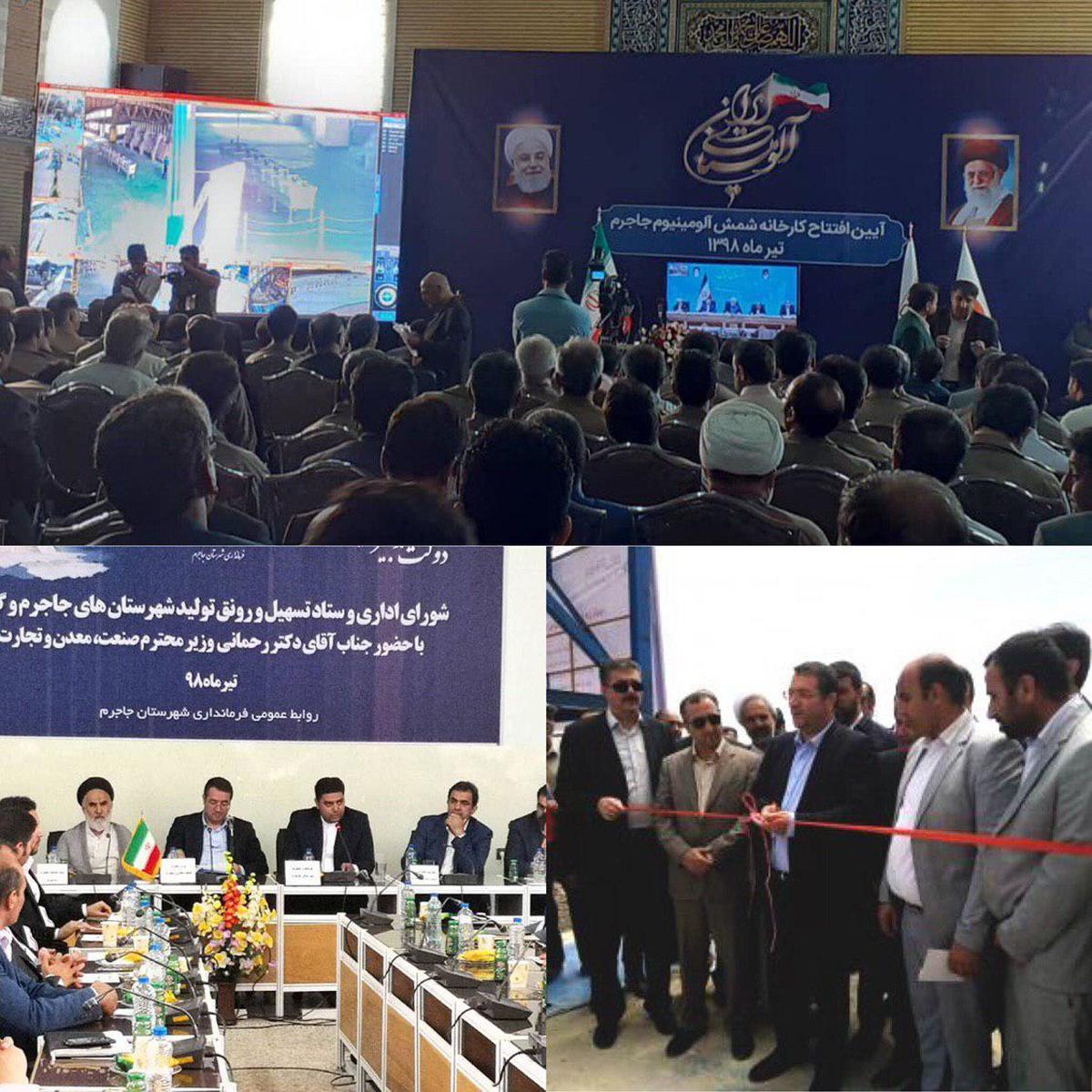 افتتاح پروژه آلومینیوم جاجرم با ۱۷۰۰ میلیارد تومان سرمایهگذاری