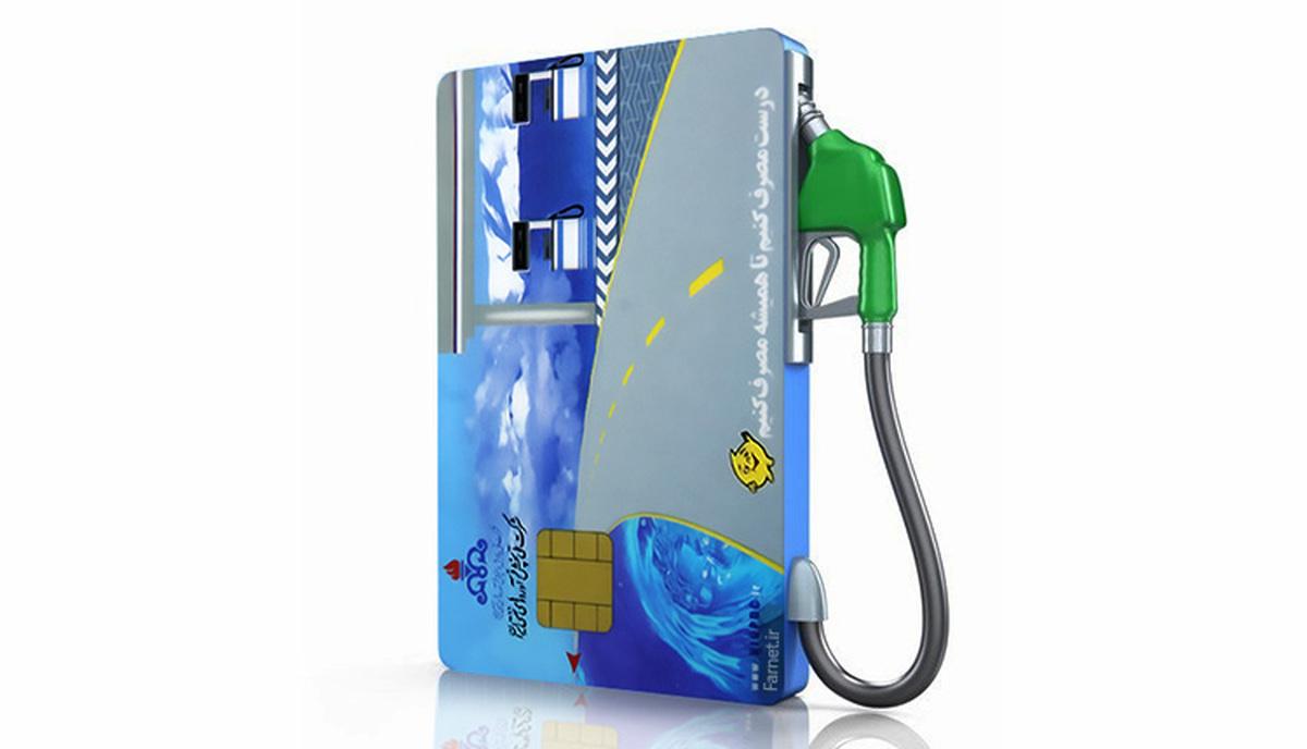 استفاده از کارت سوخت مانع قاچاق سوخت است