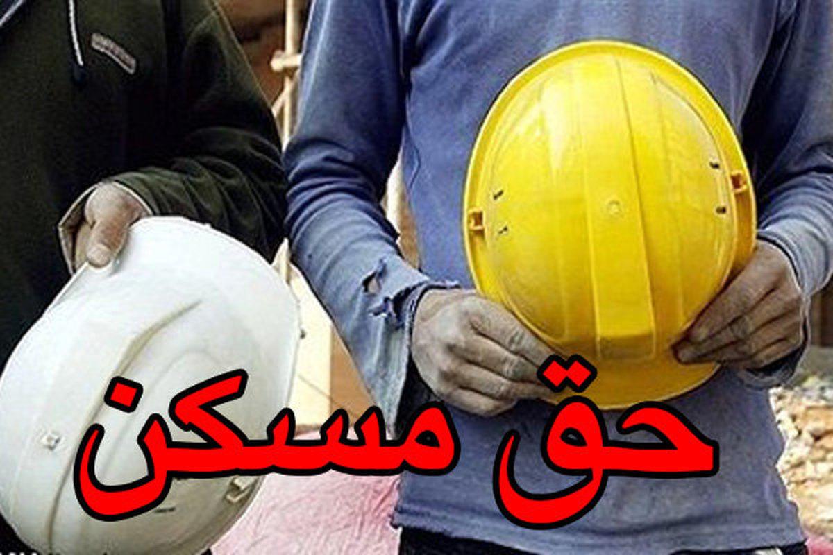 حق مسکن کارگران تصویب شد