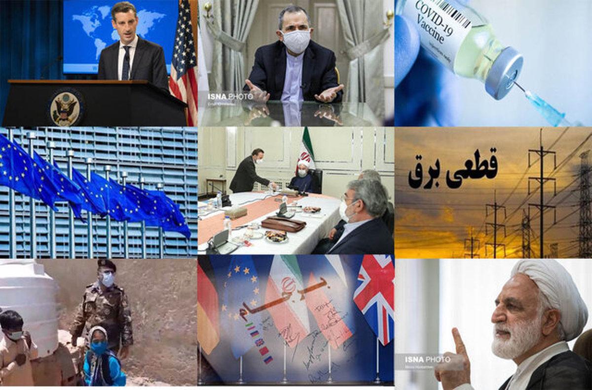 دیدارهای رئیسی با مراجع  |  پیشبینیهایی از دور هفتم مذاکرات