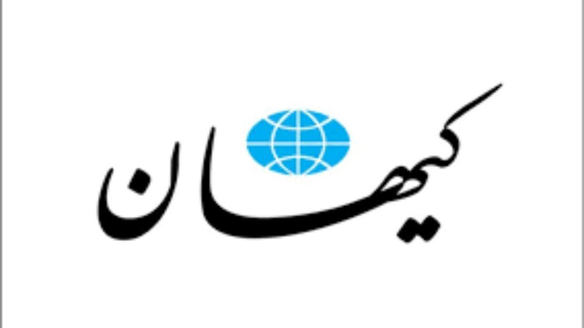 درخواست عجیب و برجامی کیهان از دولت رئیسی