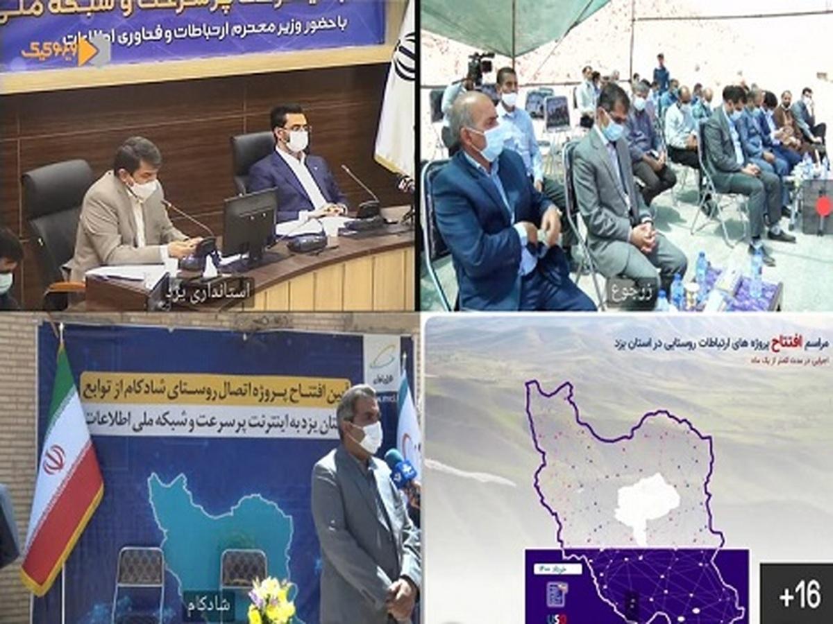 تمام روستاهای استان یزد تحت پوشش اینترنت پر سرعت قرار گرفتند