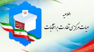 فرصت داوطلبان تائید صلاحیت نشده انتخابات مجلس برای ارائه شکایت