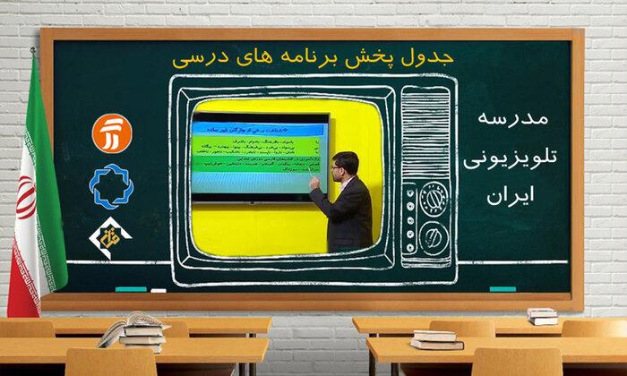 زمان بازگشایی مدرسه تلویزیونی ایران اعلام شد