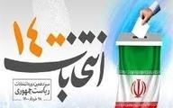 شورای نگهبان برخی از شخصیت های مورد اعتماد رهبری را از عرصه انتخابات حذف کرد