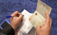 تصویر شناسنامه رهبر انقلاب در حاشیه رأی دادن در انتخابات