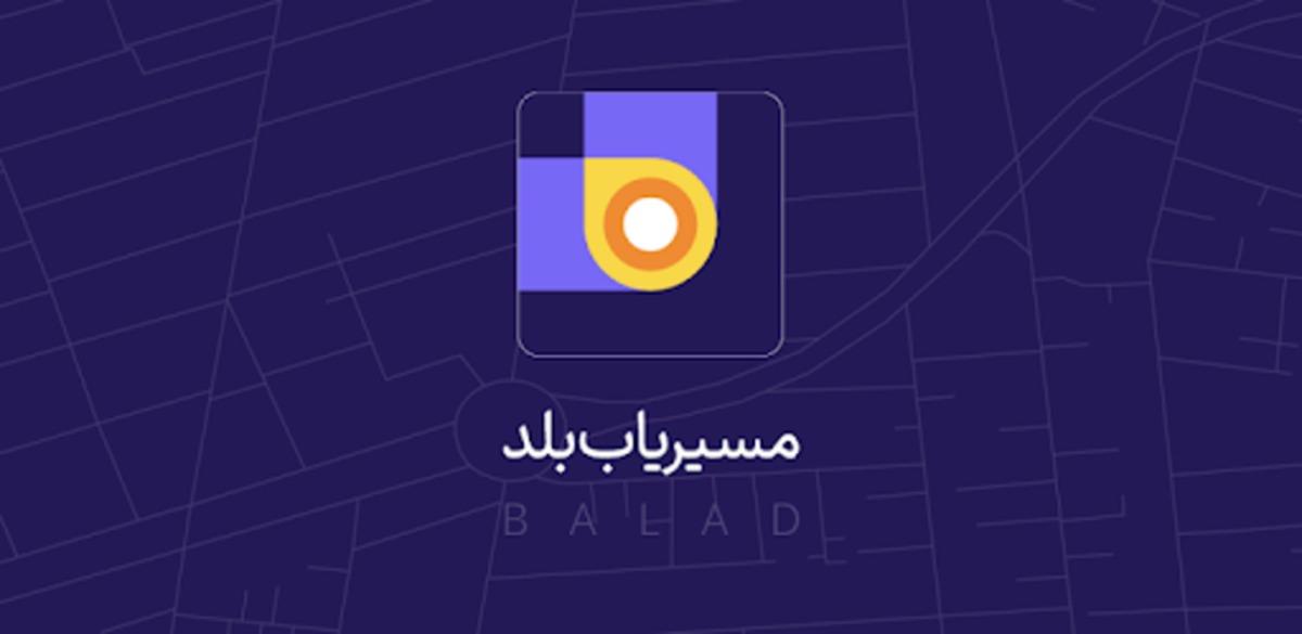 معرفی نقشه و مسیریاب فارسی بلد