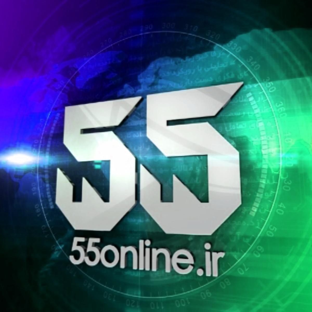 55 آنلاین در اینستاگرام ادامه خواهد داد