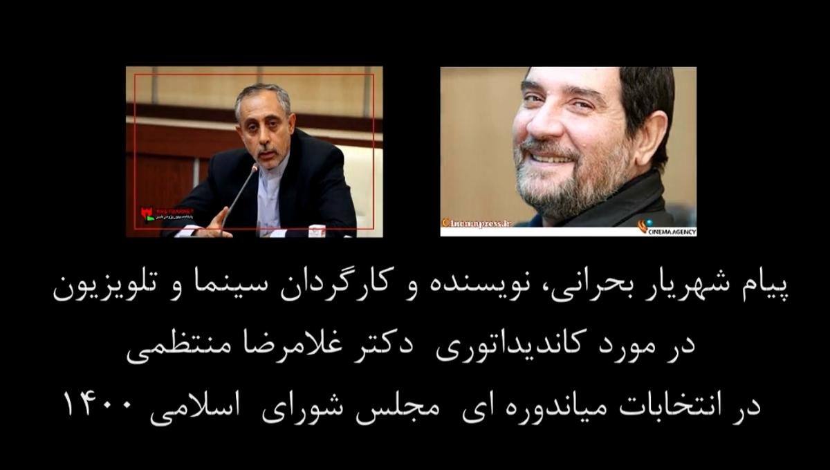 پیام شهریار بحرانی نویسنده و کارگردان سینما و تلویزیون + ویدئو