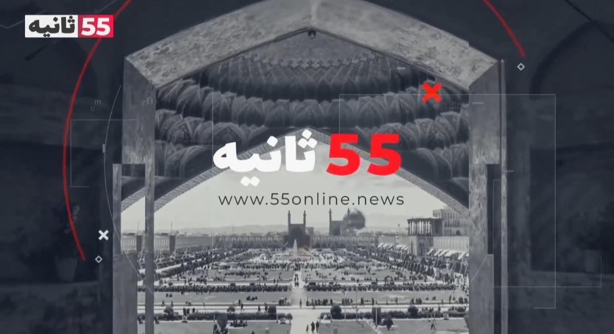 خلاصه خبرهای مهم امروز در 55 ثانیه + ویدئو