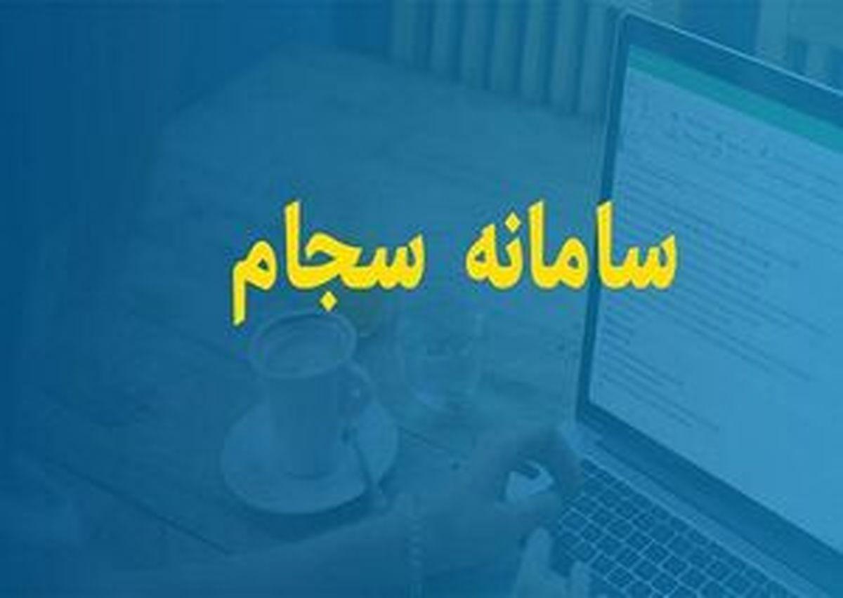 احراز هویت در سامانه سجام رایگان شد