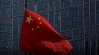 چین چه قدر سرمایه خارجی جذب کرد؟