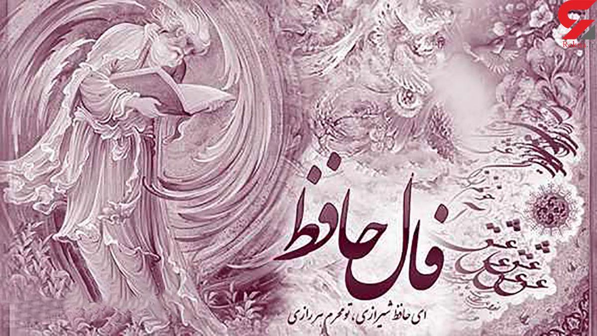 فال حافظ امروز   14 مهر ماه با تفسیر دقیق