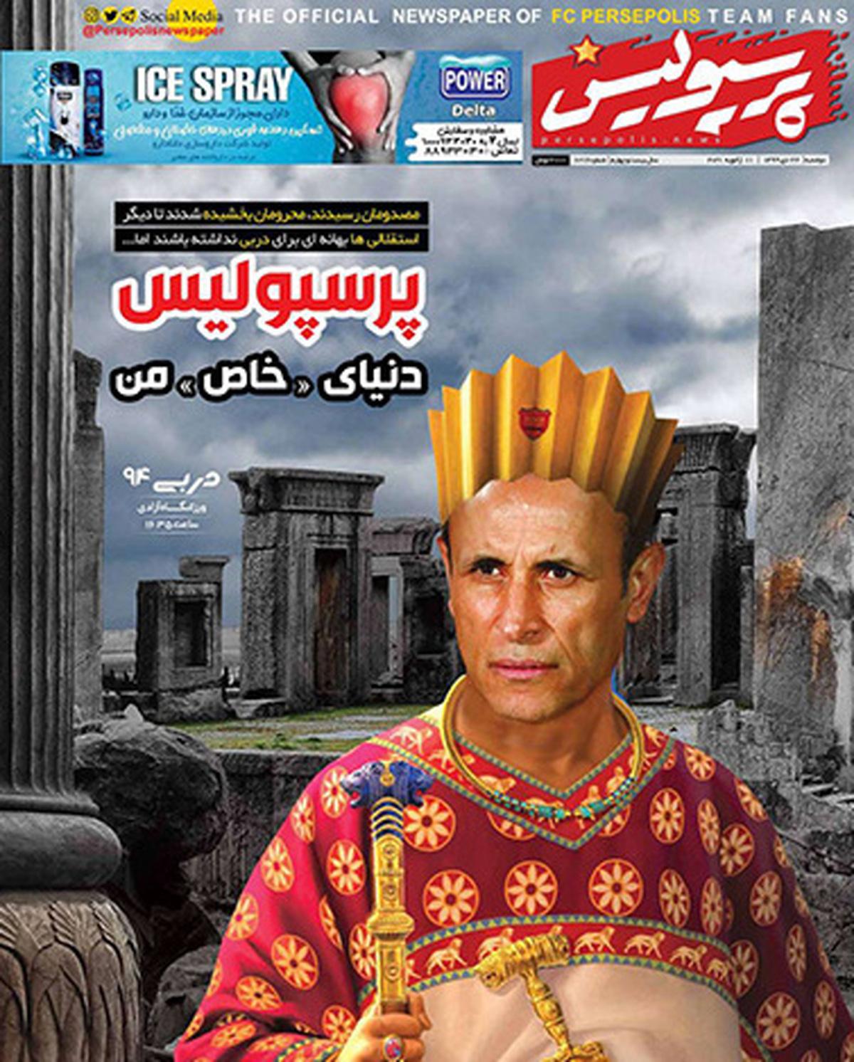 طرح جالب روزنامه پرسپولیس برای یحیی+ عکس
