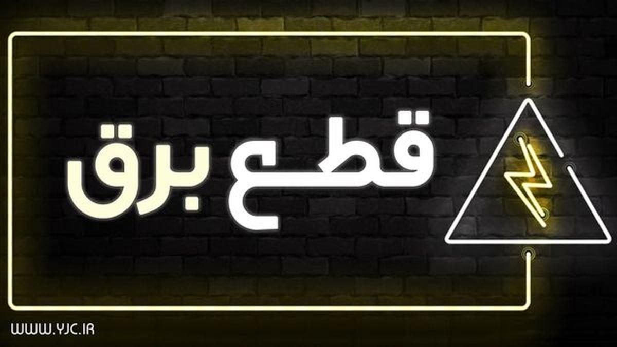 جدول خاموشی احتمالی امروز تهران + جزییات