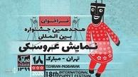 بیانیه هیات مدیره انجمن نمایشگران درباره برگزاری جشنواره