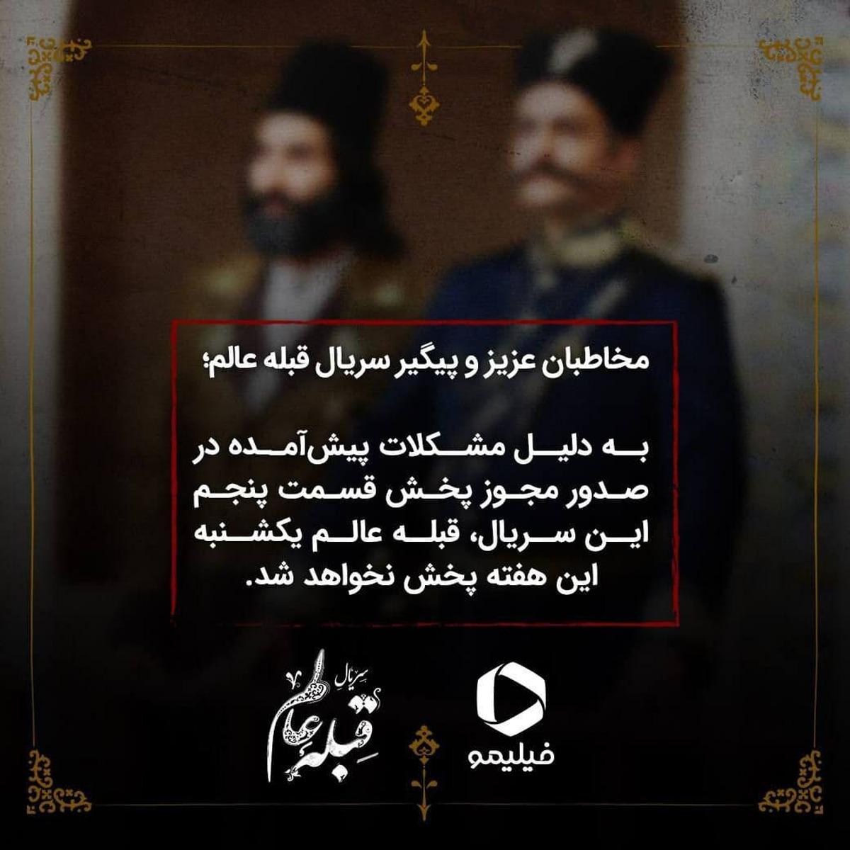 """صداوسیما به قسمت پنجم """"قبله عالم"""" مجوز پخش نداد"""