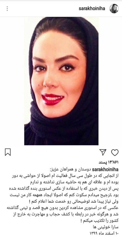 سارا خوئینی ها کشف حجابش را تکذیب کرد| تکذیب مهاجرت سارا خوئینی ها به خارج از کشور