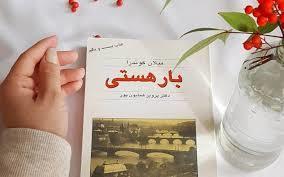 کتاب | بار هستی