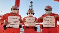 اعتراض کارکنان عملیاتی صنعت نفت به ضررشان شد| دولت به بهانه اعتراض کارکنان عملیاتی صنعت نفت، افزایش حقوق شان را منتفی کرد!