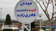 نامگذاری میدان اصلی آبسرد دماوند بنام شهید فخریزاده