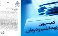 شکایت کمیسیون بهداشت مجلس از روحانی  کمیسیون بهداشت مجلس از روحانی به رئیسی شکایت کرد