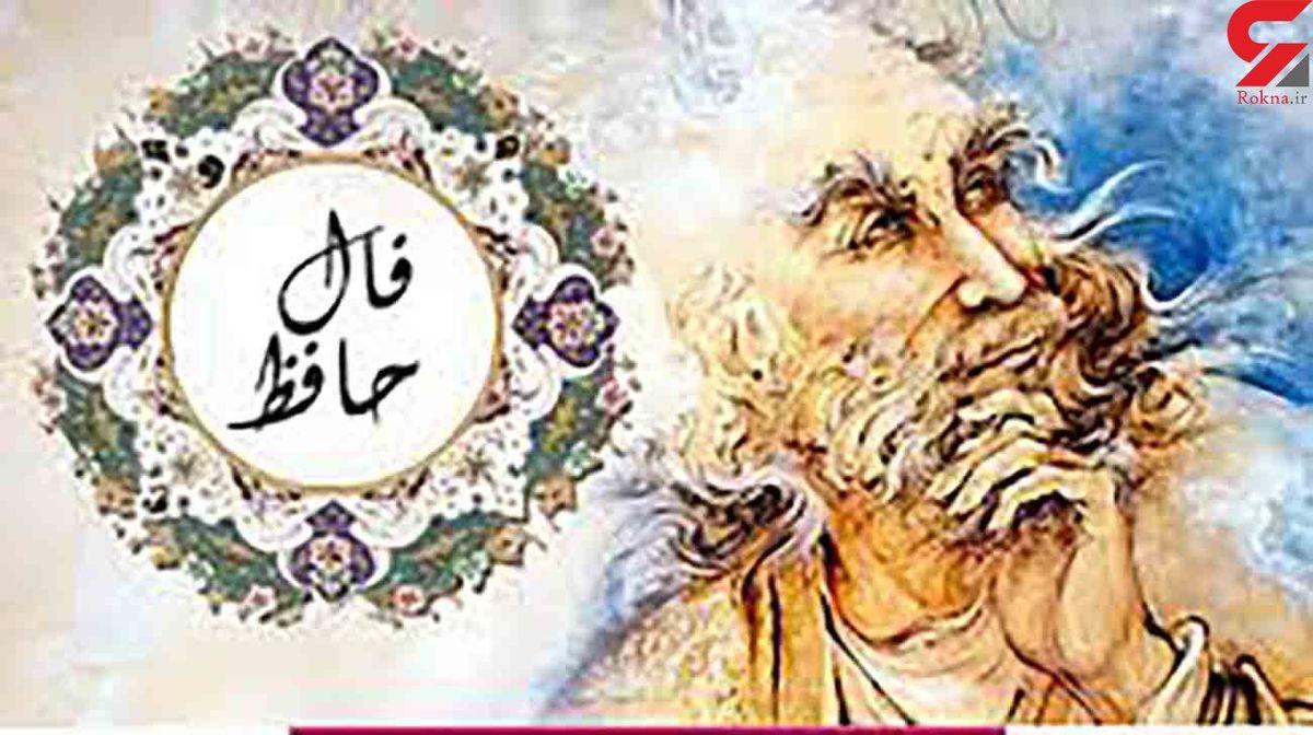 فال حافظ امروز | 22 شهریور ماه با تفسیر دقیق