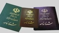 وضعیت صدور شناسنامه در آستانه انتخابات| مراقب شناسنامه هایتان باشید
