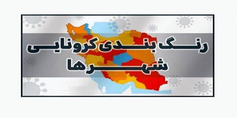 تهران از وضعیت قرمز کرونایی خارج شد
