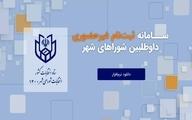 ثبتنام داوطلبان عضویت در انتخابات شوراهای شهر در تهران آغاز شد