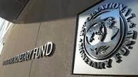 هشدار صندوق بین المللی پول درباره بزرگترین خطرات ارزهای دیجیتال