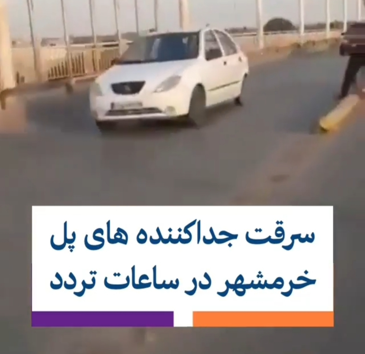 سرقت جداکنندههای پلخرمشهر در روز روشن و میان تردد خودروها! + ویدئو