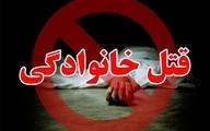 خودکشی دردناک مادر شیرازی بعد از کُشتن ۲ فرزندش