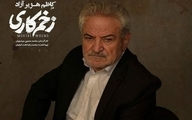 بازیگر سریال زخم کاری عزادار پسرش شد   کاظم هژیرآزاد کیست؟