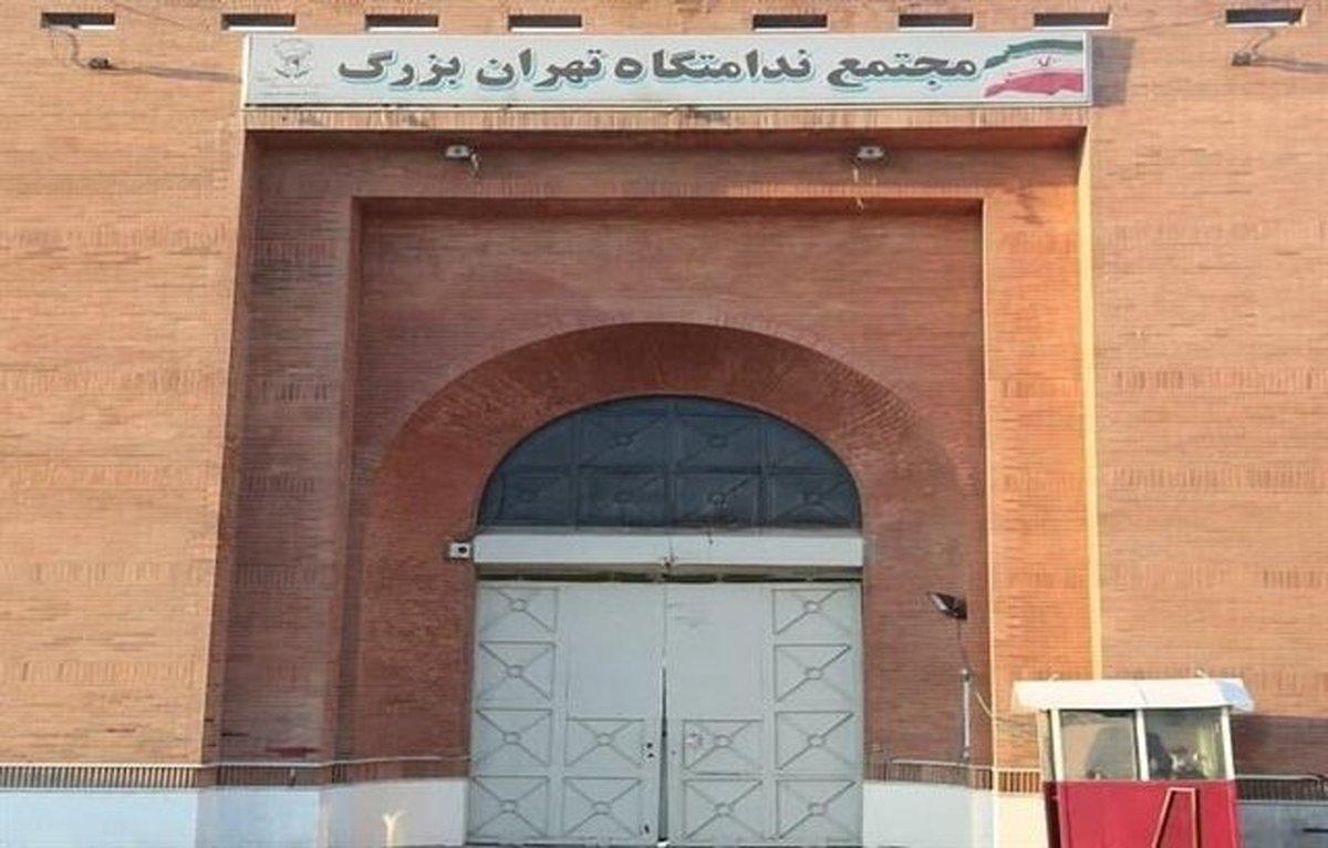 آزادی قدیمی ترین زندانی استان تهران