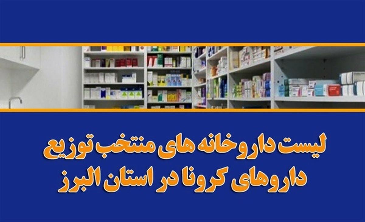 اعلام لیست داروخانههای منتخب توزیع داروهای کرونا در استان البرز