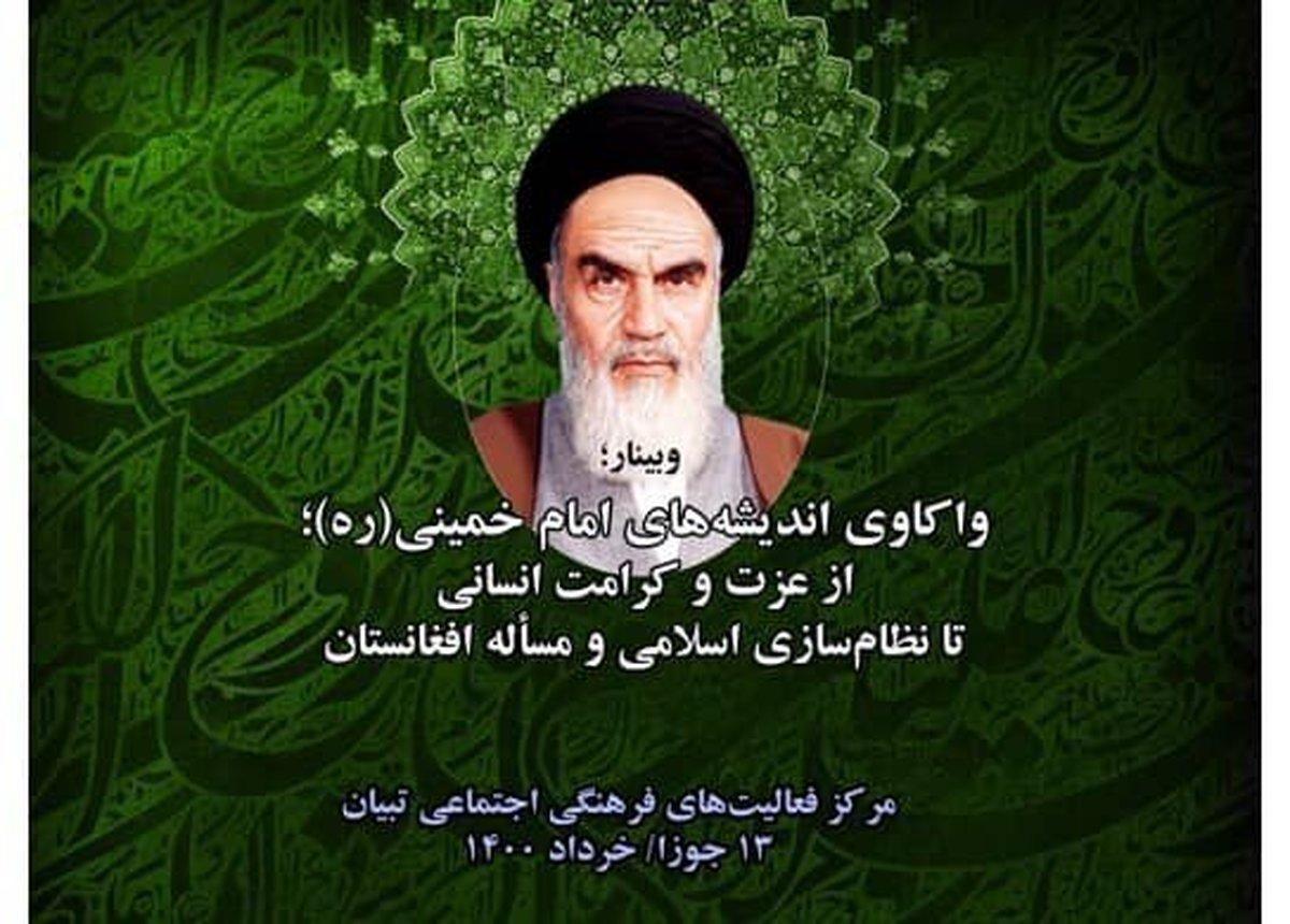 نهضت امام (ره) موجب بیداری، وحدت و مقاومت اسلامی در افغانستان و جهان شد