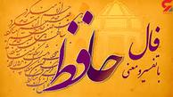 فال حافظ امروز   4 مهر ماه با تفسیر دقیق