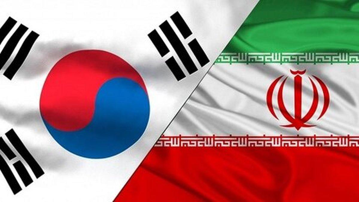 مذاکره در تهران بر سر پول بلوکهشده در کره جنوبی