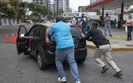 بنزین در ونزوئلا گران شد