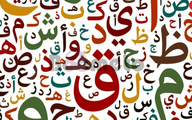 فال ابجد امروز |  19 شهریور ماه | درباره فال ابجد میدانید ؟