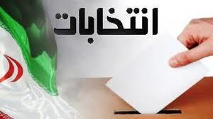 برای برگزاری انتخابات۱۴۰۰ تمهیدات لازم در فضاهای بازاتخاذ شود