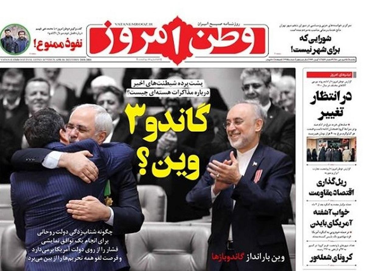 وطن امروز باز هم به مذاکرات برجامی توپید!  حمله وطن امروز به دولت و مذاکرات برجامی+عکس