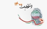 25 نفری که رسما کاندیدای انتخابات ۱۴۰۰ شدند+ اسامی